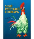 BABAJ N. MOJ RUSSKIJ SLOVAR'