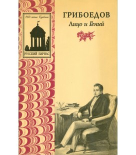 450 GRIBOEDOV A. LICO I GENIJ