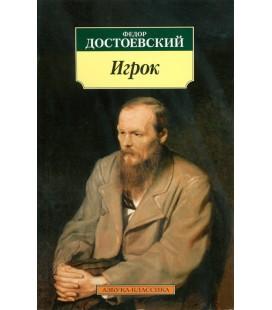 490 DOSTOEVSKIJ F. IGROK
