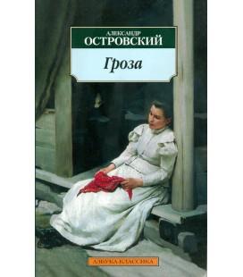 540 OSTROVSKIJ A.  GROZA