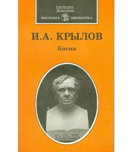 630 KRYLOV I.  BASNI