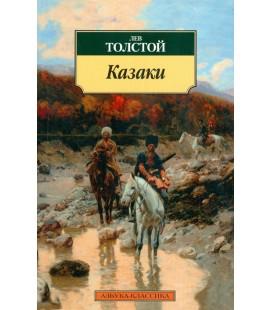 670 TOLSTOJ L.  KAZAKI