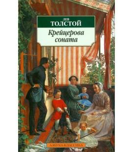 690 TOLSTOJ L. KREJCEROVA SONATA