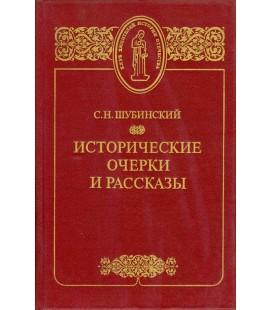 800 ŠUBINSKIJ S. ISTORIČESKIE OČERKI I RASSKAZY