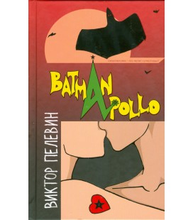 810 PELEVIN V. BATMAN APOLLO