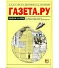 598 GUSEVA E. GAZETA.RU