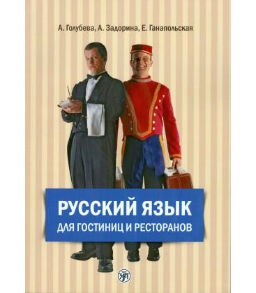 455 GOLUBEVA A. RUSSKIJ JAZYK DLJA GOSTINIC I RESTORANOV + 2CD