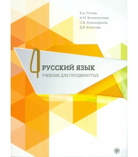 444 ROGOVA K. RUSSKIJ JAZYK. UČEBNIK DLJA PRODVINUTYCH VYP. 4 + DVD