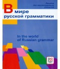 471 BOGATYRJOVA I. V MIRE RUSSKOJ GRAMMATIKI - IN THE WORLD OF RUSSIAN GRAMMAR