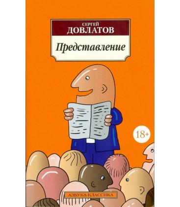 097  DOVLATOV S.  PREDSTAVLENIE