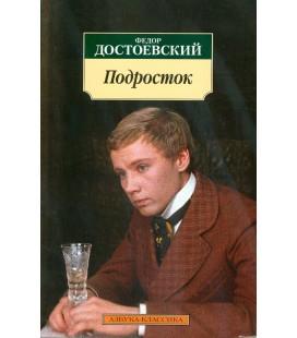 457  DOSTOEVSKIJ F.  PODROSTOK