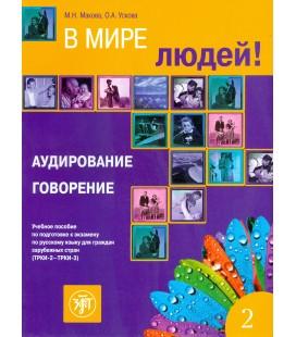459 MAKOV M. V MIRE LJUDEJ. vol. 2. AUDIROVANIE.GOVORENIE + 2 DVD