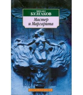 380 BULGAKOV M.  MASTER I MARGARITA