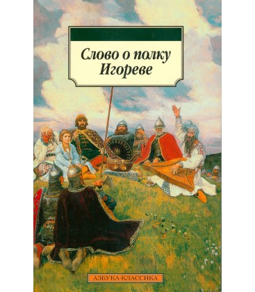 109  SLOVO O POLKU IGOREVE