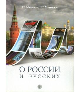 640  MALYŠEV G., MALYŠEVA N.  O ROSSII I RUSSKICH