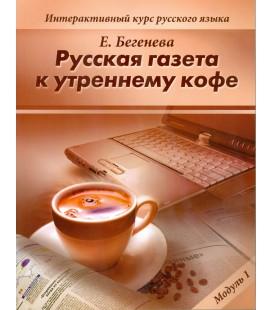 389 BEGENEVA E. RUSSKAJA GAZETA K UTRENNEMU KOFE