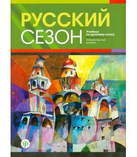 254  NACHABINA M. RUSSKIJ SEZON. UČEBNIK PO RUSSKOMU JAZYKU. ELEMENTARNYJ UROVEN'