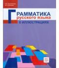 469  PECHLIVANOVA K. GRAMMATIKA RUSSKOGO JAZYKA V ILLJUSTRACIJACH. A1-B1