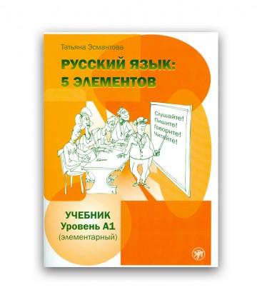 ESMANTOVA T. RUSSKIJ JAZYK:5 ELEMENTOV. A1 +CD