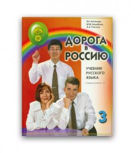 ANTONOVA V. DOROGA V ROSSIJU VOL. 3-II + CD