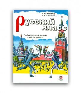 VOCHMINA L. RUSSKIJ KLASS. UČEBNIK + CD