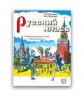 280 VOCHMINA L. RUSSKIJ KLASS. UČEBNIK + CD