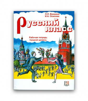 VOCHMINA L. RUSSKIJ KLASS. RABOČAJA TETRAD' B1