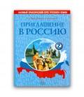 320 KORČAGINA E. PRIGLAŠENIE V ROSSIJU. 2 UČEBNIK + CD
