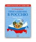 330 KORČAGINA E. PRIGLAŠENIE V ROSSIJU. 2. RABOČAJA TETRAD' + CD