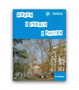 360 KAPITONOVA T. ŽIVJOM I UČIMSJA V ROSSII. UČEBNIK + 2 CD