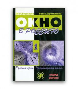 390 SKOROCHODOV L.  OKNO V ROSSIJU 1 + CD