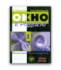 SKOROCHODOV L.  OKNO V ROSSIJU 1 + CD