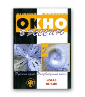 391 SKOROCHODOV L. OKNO V ROSSIJU 2 + CD