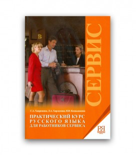 CHAVRONINA S.  SERVIS + CD