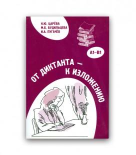 500 CAREVA N. OT DIKTANTA - K IZLOŽENIJU + CD