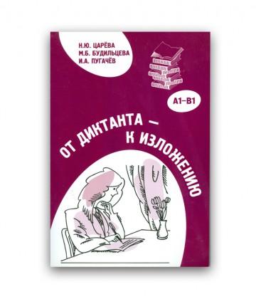 CAREVA N. OT DIKTANTA - K IZLOŽENIJU + CD