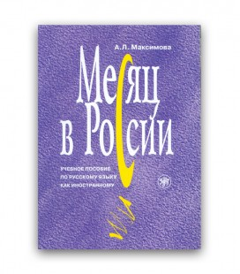 510 MAKSIMOVA A. MESJAC V ROSSII +CD