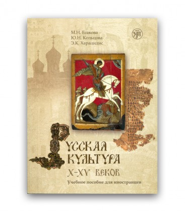 ESAKOVA M. RUSSKAJA KUL'TURA X-XV VEKOV + CD
