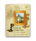 550 ESAKOVA M. RUSSKAJA KUL'TURA XV-XVII VEKOV + CD
