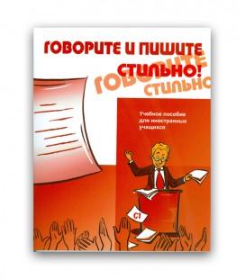 580 BERDIČEVSKIJ A.  GOVORITE I PIŠITE STIL'NO! + CD
