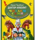 180 ČUKOVSKIJ K.  DOKTOR AJBOLIT