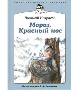 210 NEKRASOV N. MOROZ, KRASNYJ NOS