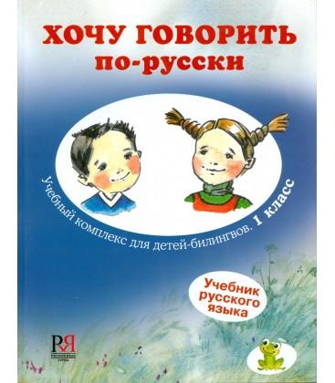 KLJAJN-NIKITENKO I. CHOČU GOVORIT' PO-RUSSKI. UČEBNYJ KOMPLEKS DLJA DETEJ-BILINGVOV. 1 KLASS. UČEBNIK