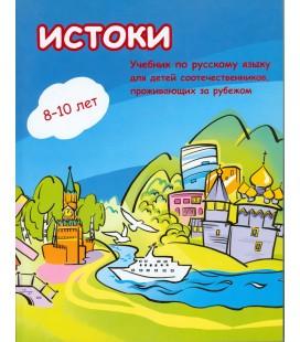 430 IVANOVA E.  ISTOKI. UČEBNIK PO RUSSKOMU JAZYKU DLJA DETEJ SOOTEČESTVENNIKOV, PROŽIVAJUŠČICH ZA RUBEŽOM.