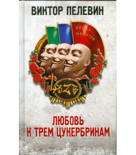 PELEVIN V. LJUBOV' K TREM CUKERBRINAM
