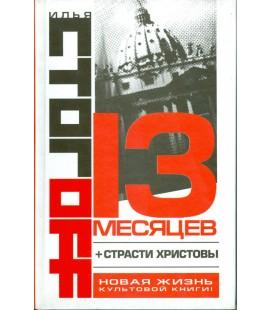 STOGOFF I. 13 MESJACEV + STRASTI CHRISTOTY