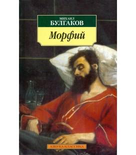 390 BULGAKOV M.  MORFII