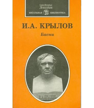 KRYLOV I.  BASNI