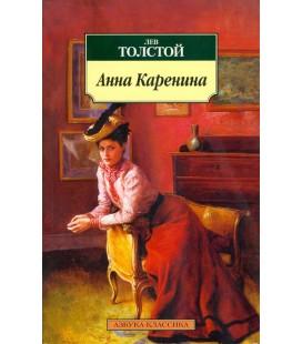 660 TOLSTOJ L.  ANNA KARENINA