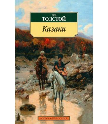 TOLSTOJ L.  KAZAKI